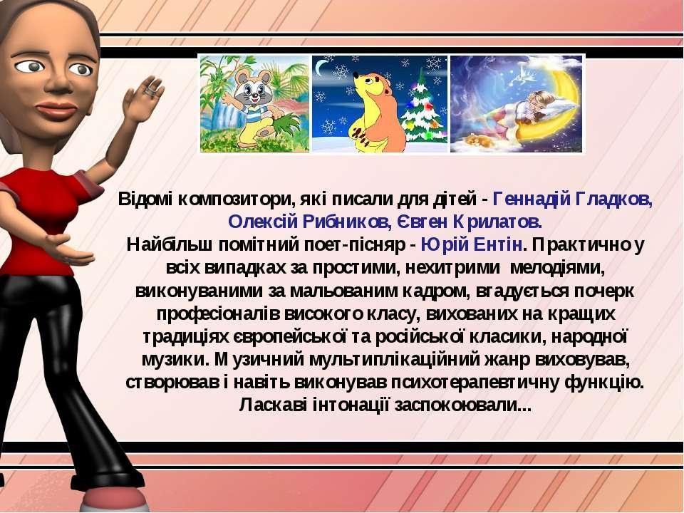 Відомі композитори, які писали для дітей - Геннадій Гладков, Олексій Рибников...