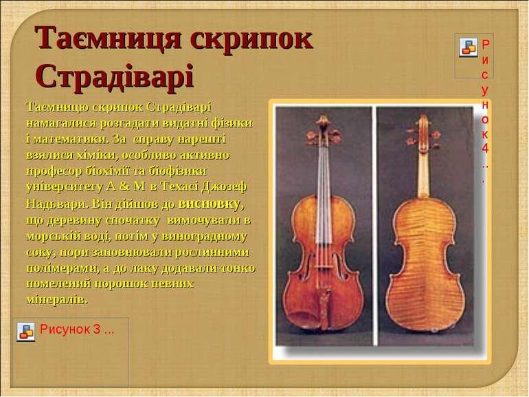 Таємницю скрипок Страдіварі намагалися розгадати видатні фізики і математики....