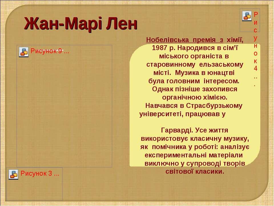 Нобелівська премія з хімії, 1987 р. Народився в сім'ї міського органіста в ст...