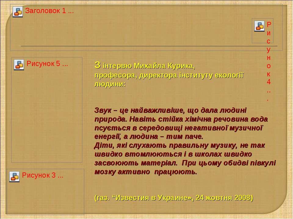 З інтервю Михайла Курика, професора, директора інституту екології людини: Зву...