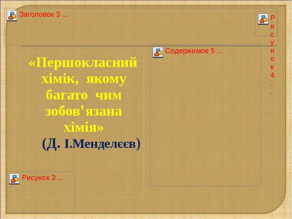 «Першокласний хімік, якому багато чим зобов'язана хімія» (Д. І.Менделєєв)