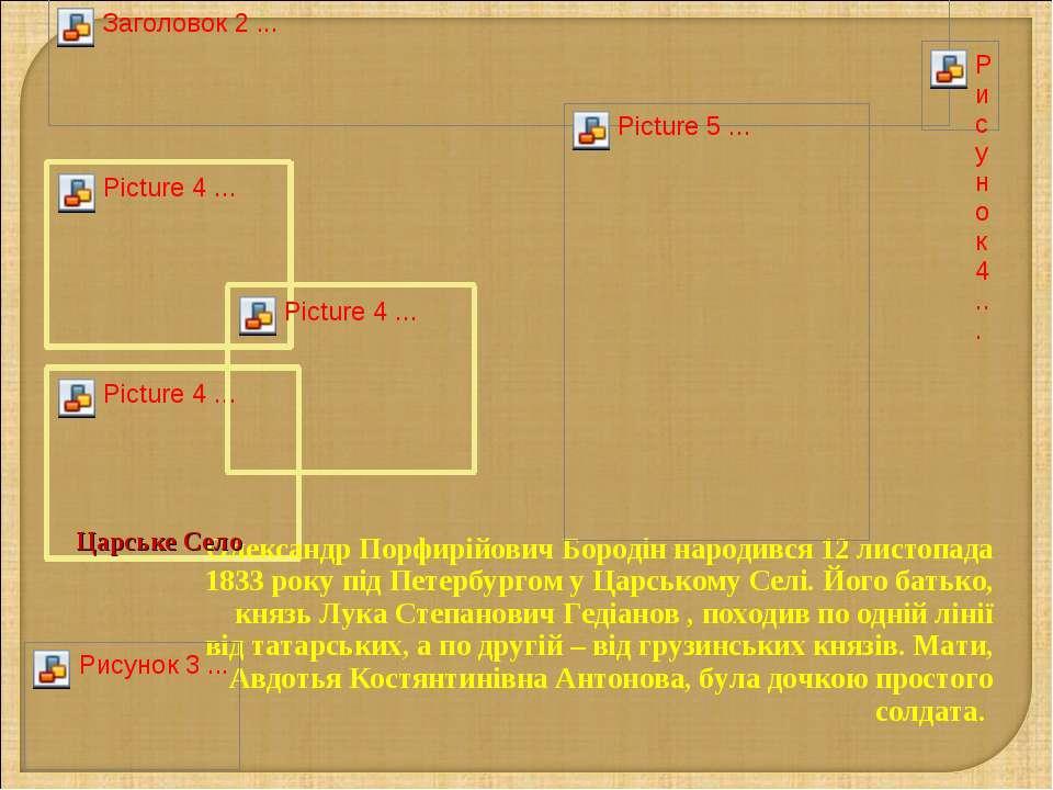 Олександр Порфирійович Бородін народився 12 листопада 1833 року під Петербург...