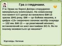 Гра з глядачами. У м. Орша на березі Дніпра споруджено меморіальну композицію...
