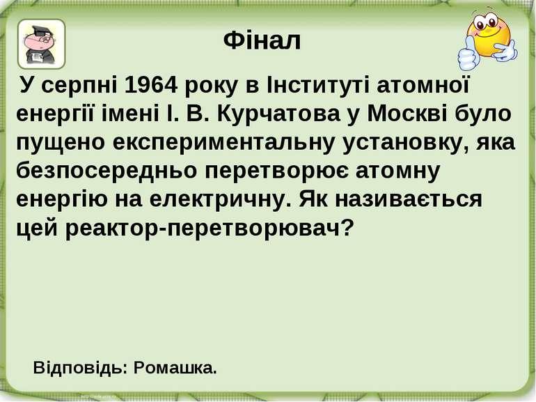 Фінал У серпні 1964 року в Інституті атомної енергії імені І. В. Курчатова у ...