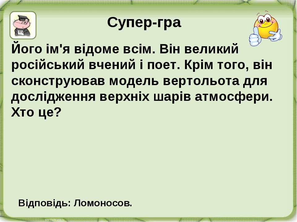 Супер-гра Його ім'я відоме всім. Він великий російський вчений і поет. Крім т...