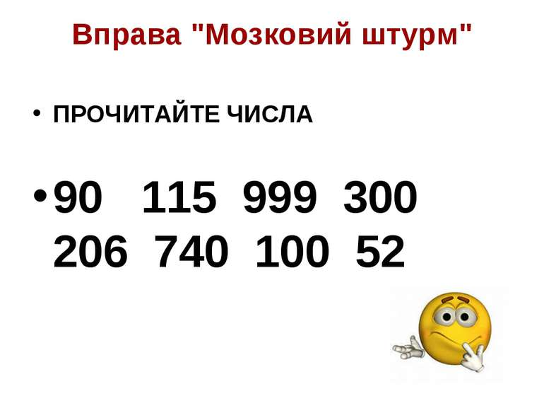 """Вправа """"Мозковий штурм"""" ПРОЧИТАЙТЕ ЧИСЛА 90 115 999 300 206 740 100 52"""