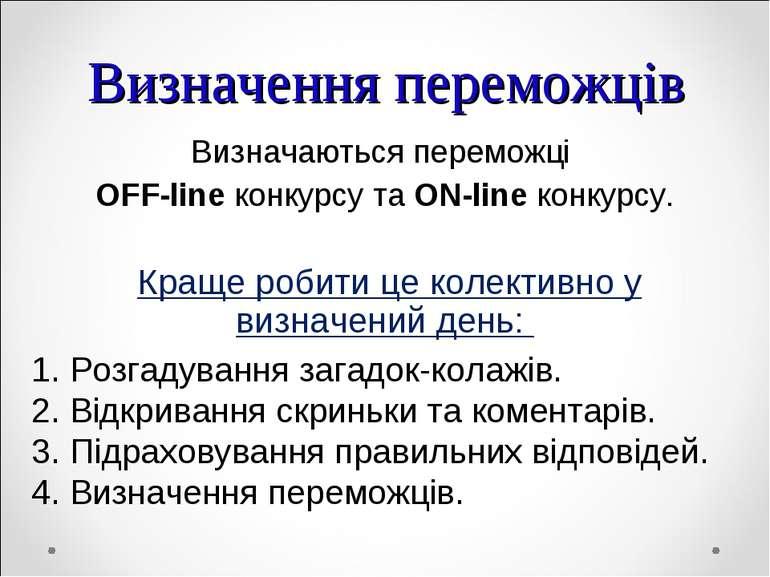 Визначення переможців Визначаються переможці OFF-line конкурсу та ON-line кон...