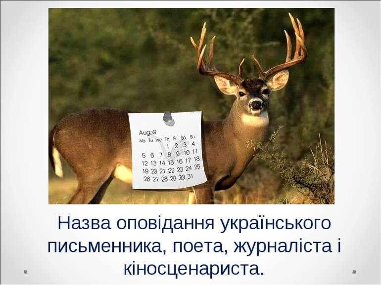 Назва оповідання українського письменника, поета, журналіста і кіносценариста.