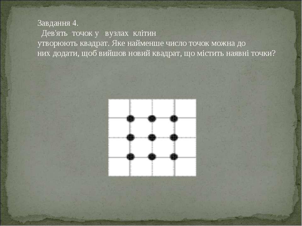 Завдання 4. Дев'ять точок у вузлах клітин утворюютьквадрат.Якенайменше...
