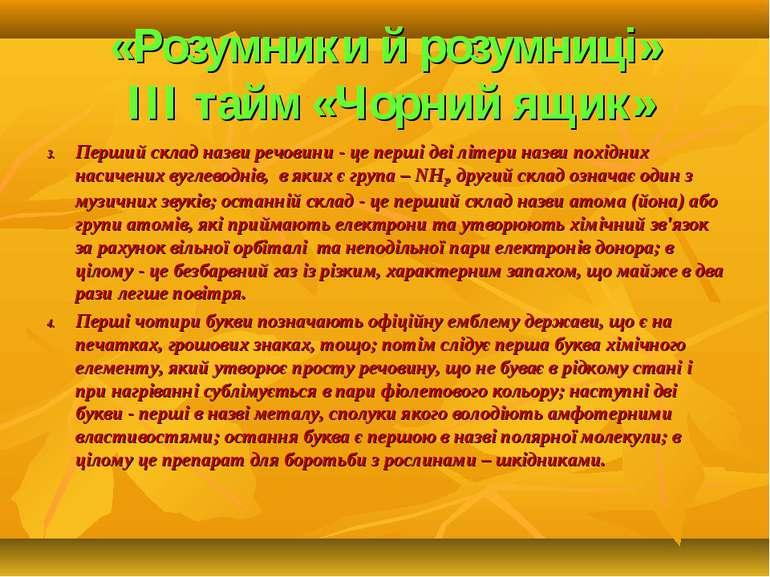 «Розумники й розумниці» ІІІ тайм «Чорний ящик» Перший склад назви речовини - ...