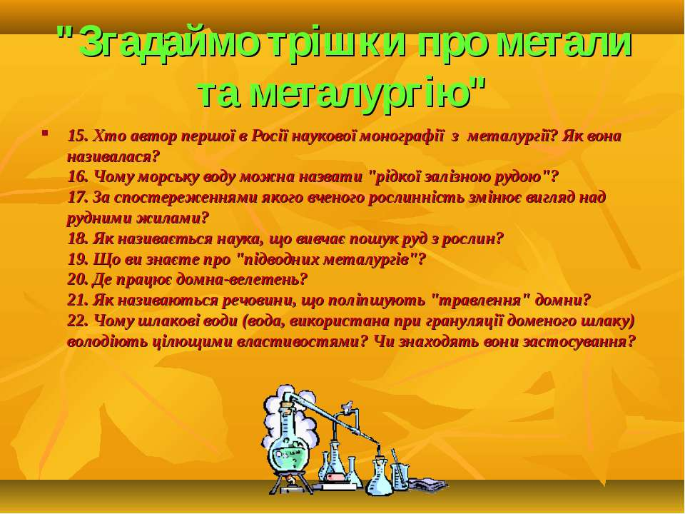 """""""Згадаймо трішки про метали та металургію"""" 15. Хто автор першої в Росії науко..."""