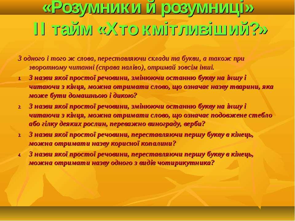 «Розумники й розумниці» ІІ тайм «Хто кмітливіший?» З одного і того ж слова, п...