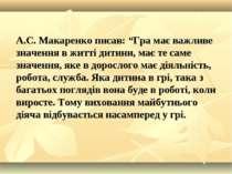 """А.С. Макаренко писав: """"Гра має важливе значення в житті дитини, має те саме з..."""