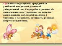 Гра-найбільш доступний, природний та улюблений вид дитячої діяльності, універ...