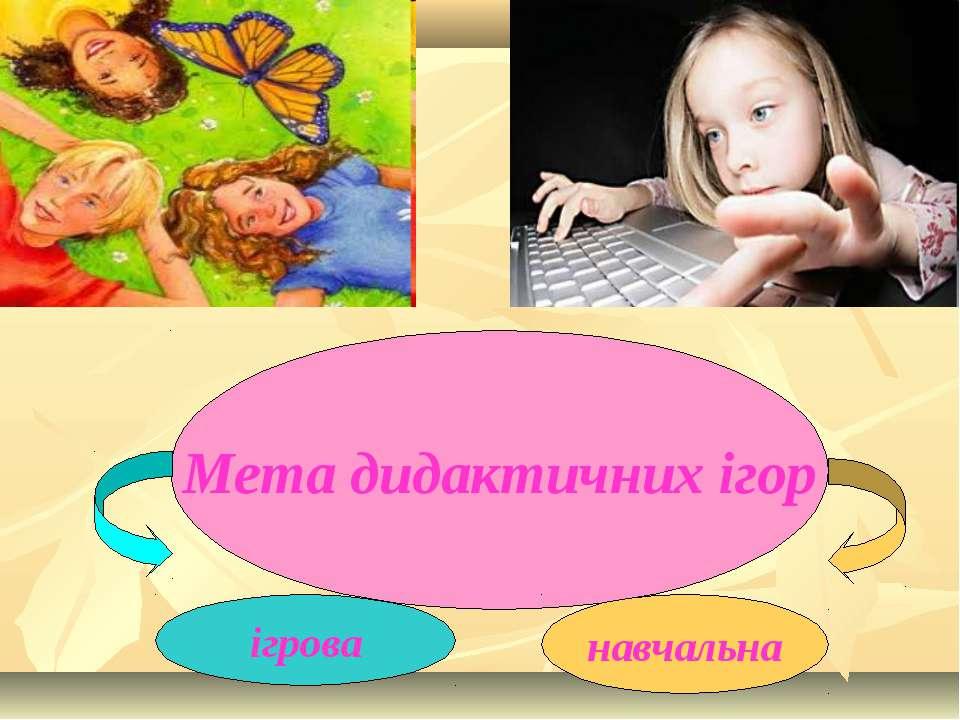 Мета дидактичних ігор ігрова навчальна