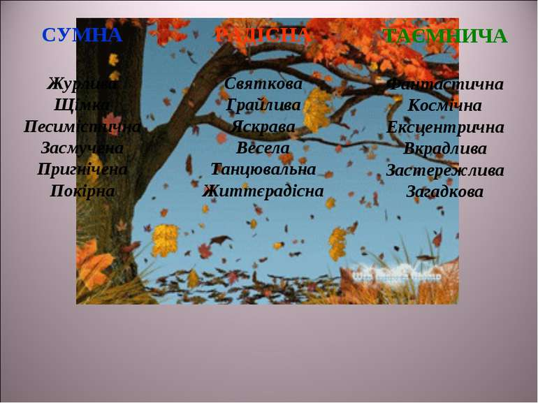 РАДІСНА Святкова Грайлива Яскрава Весела Танцювальна Життєрадісна СУМНА Журли...