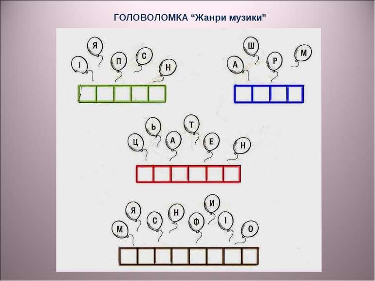"ГОЛОВОЛОМКА ""Жанри музики"""
