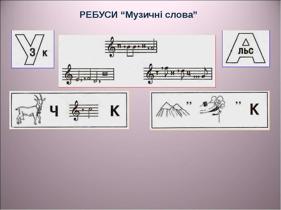 """РЕБУСИ """"Музичні слова"""""""
