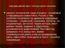 Інформаційний зміст «Літературної читанки» умовно позначений «жар-птицею»- оз...