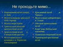 Не проходьте мимо... Національний музей історії, м. Київ. Музей інституту арх...