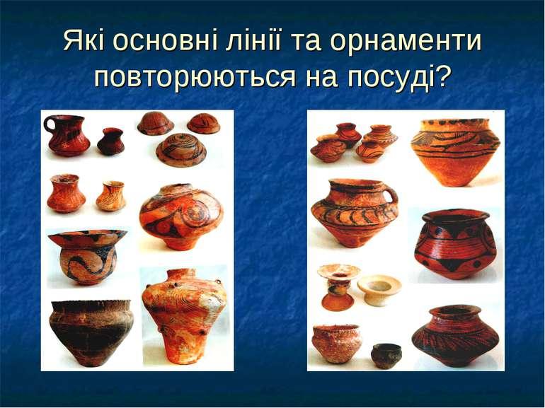 Які основні лінії та орнаменти повторюються на посуді?