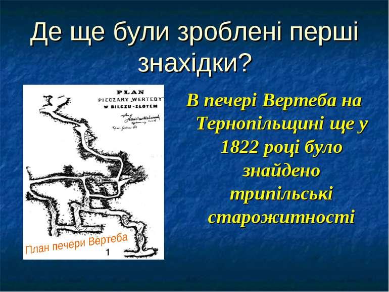 Де ще були зроблені перші знахідки? В печері Вертеба на Тернопільщині ще у 18...