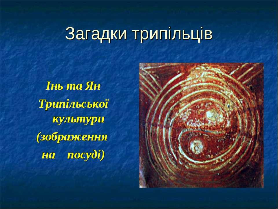 Загадки трипільців Інь та Ян Трипільської культури (зображення на посуді)