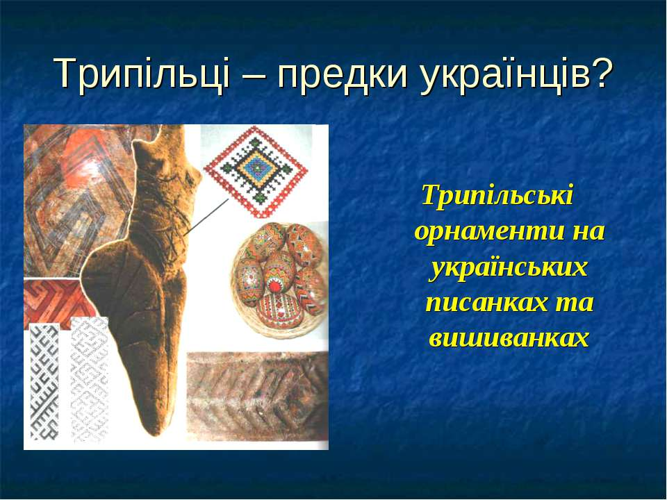 Трипільці – предки українців? Трипільські орнаменти на українських писанках т...
