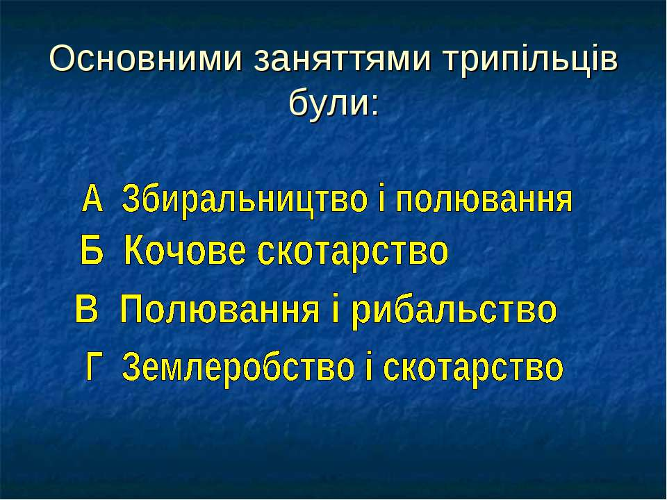 Основними заняттями трипільців були: