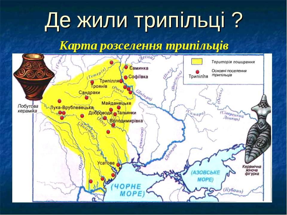 Де жили трипільці ? Карта розселення трипільців