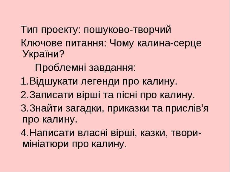 Тип проекту: пошуково-творчий Ключове питання: Чому калина-серце України? Про...