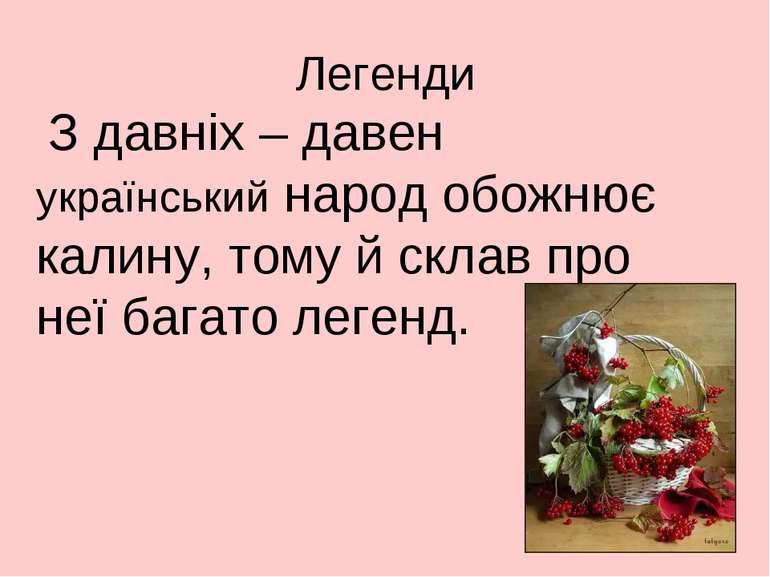 Легенди З давніх – давен український народ обожнює калину, тому й склав про н...