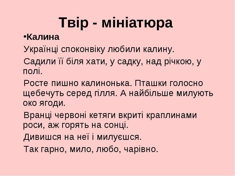 Твір - мініатюра Калина Українці споконвіку любили калину. Садили її біля хат...
