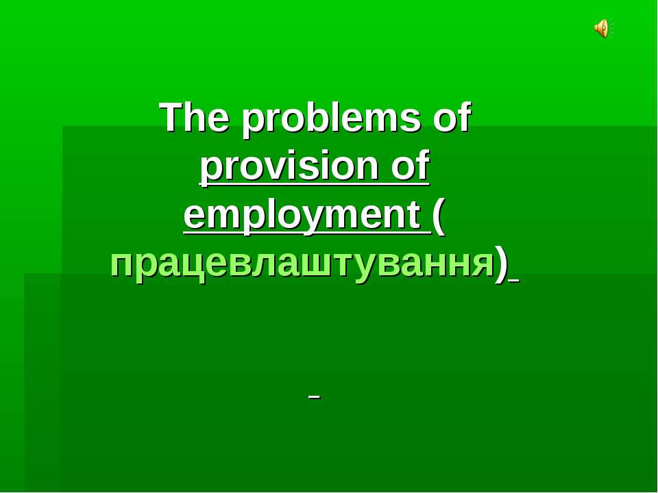 The problems of provision of employment (працевлаштування)