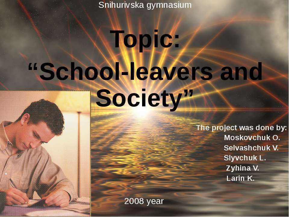 "Snihurivska gymnasium Topic: ""School-leavers and Society"" The project was don..."