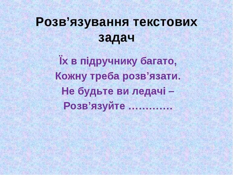 Розв'язування текстових задач Їх в підручнику багато, Кожну треба розв'язати....