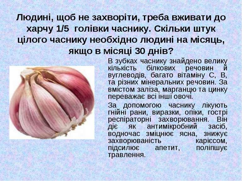 Людині, щоб не захворіти, треба вживати до харчу 1/5 голівки часнику. Скільки...