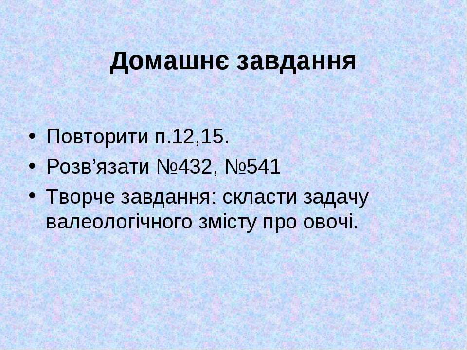 Домашнє завдання Повторити п.12,15. Розв'язати №432, №541 Творче завдання: ск...