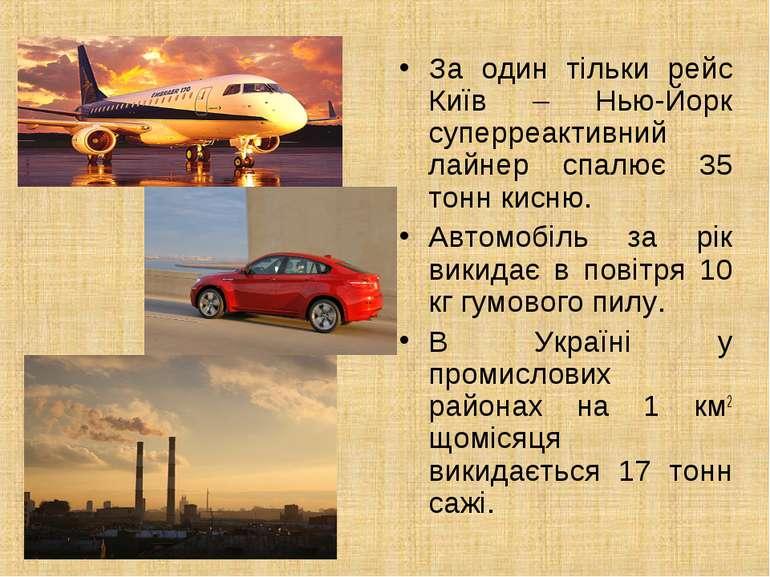 За один тільки рейс Київ – Нью-Йорк суперреактивний лайнер спалює 35 тонн кис...