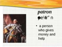 patron ˈpeɪtrən  a person who gives money and help
