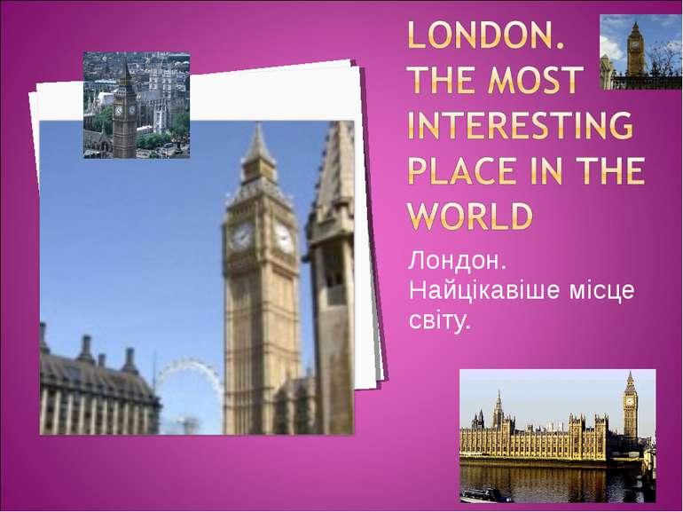 Лондон. Найцікавіше місце світу.