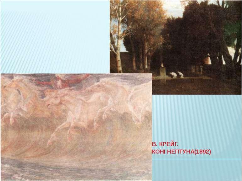 В. КРЕЙГ. КОНІ НЕПТУНА(1892)