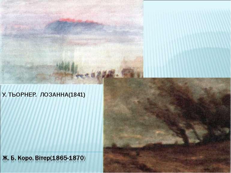 У. ТЬОРНЕР. ЛОЗАННА(1841)
