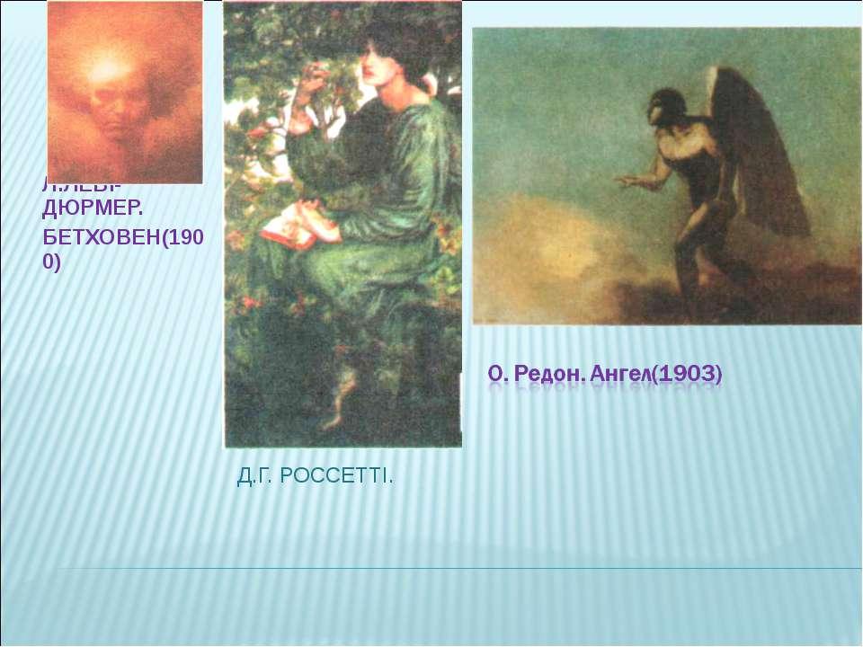 Л.ЛЕВІ-ДЮРМЕР. БЕТХОВЕН(1900) Д.Г. РОССЕТТІ.