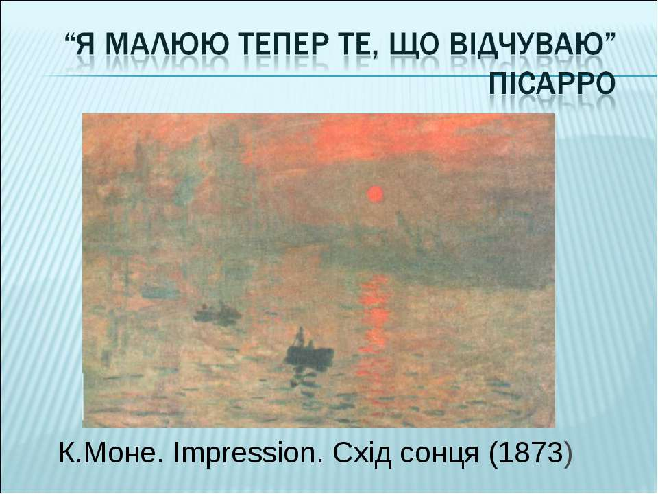К.Моне. Impression. Схід сонця (1873)