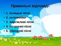 Правильні відповіді: 1. козацькі пісні 2. коломийки 3. жартівливі пісні 4. іс...