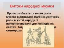 Витоки народної музики Протягом багатьох тисяч років музика відігравала магіч...