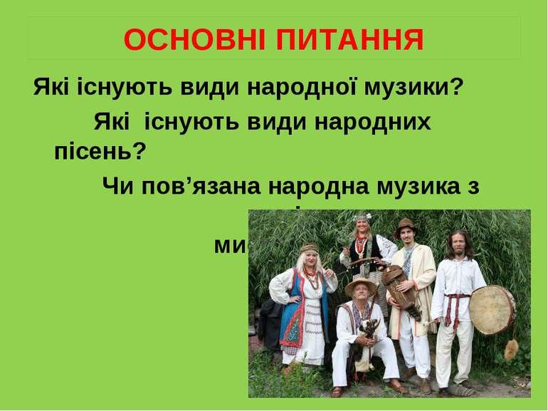 ОСНОВНІ ПИТАННЯ Які існують види народної музики? Які існують види народних п...