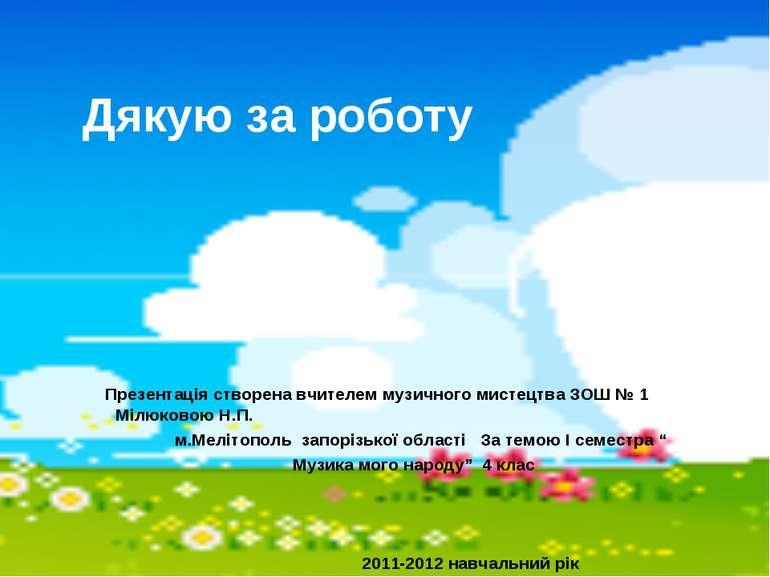 Дякую за роботу Презентація створена вчителем музичного мистецтва ЗОШ № 1 Міл...