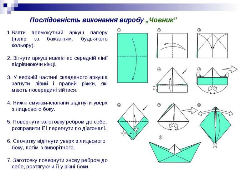 1.Взяти прямокутний аркуш паперу (папір за бажанням, будь-якого кольору). 2. ...